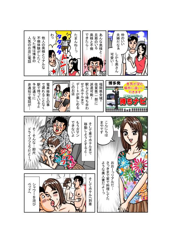 ぴゅあらば九州ー待ちナビ1 (1)